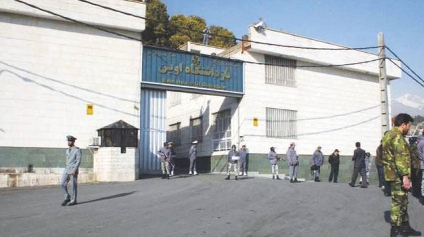 سجن«إيفين» إيران