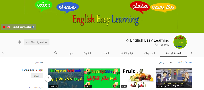 قناة Easy English