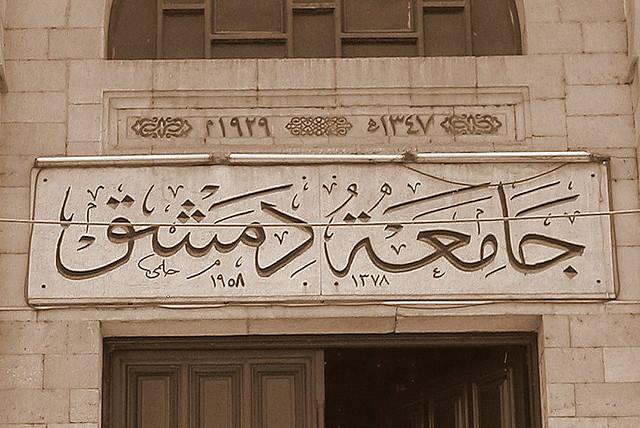 جامعة دمشق في سوريا - تأسست في عام 1903