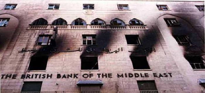 البنك البريطاني للشرق الأوسط في بيروت عام 1976 - 25 مليون جنيه استرليني