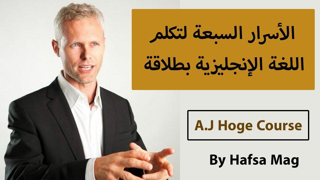 قناة أي جي هوج–A J Hoge
