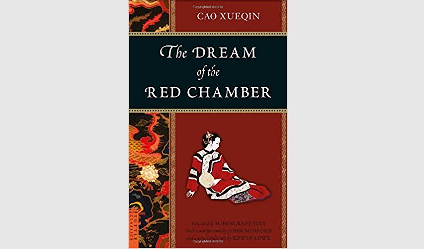 حلم الغرفة الحمراء