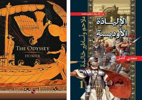 الأوديسة - The Odyssey