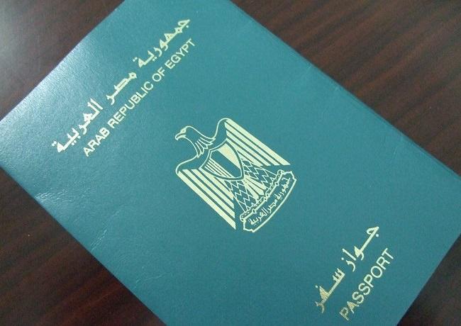 الجواز المصري