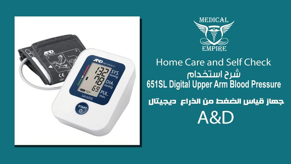 جهاز قياس الضغط A&D