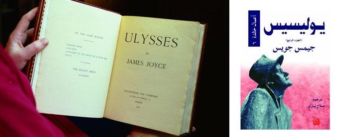 يوليسيس - Ulysses
