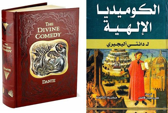 الكوميديا الإلهية - The Divine Comedy