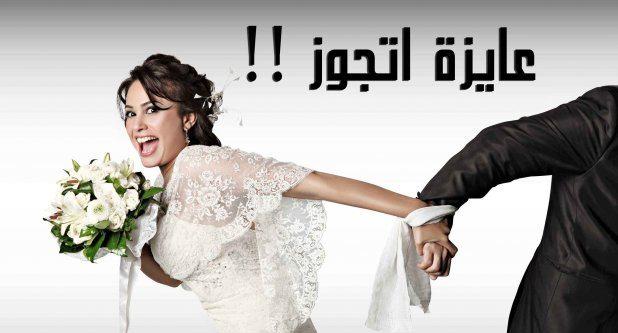 اعلى 10 دول عربية في معدلات العنوسة - 13،000 مشاهدة