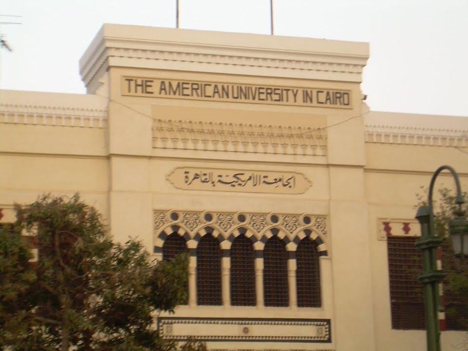 الجامعة الأمريكية بالقاهرة( AUC)