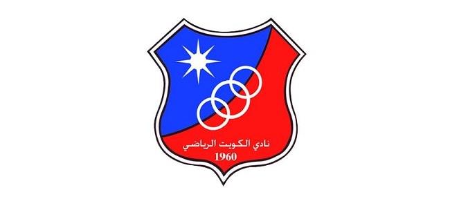 نادي الكويت الرياضي