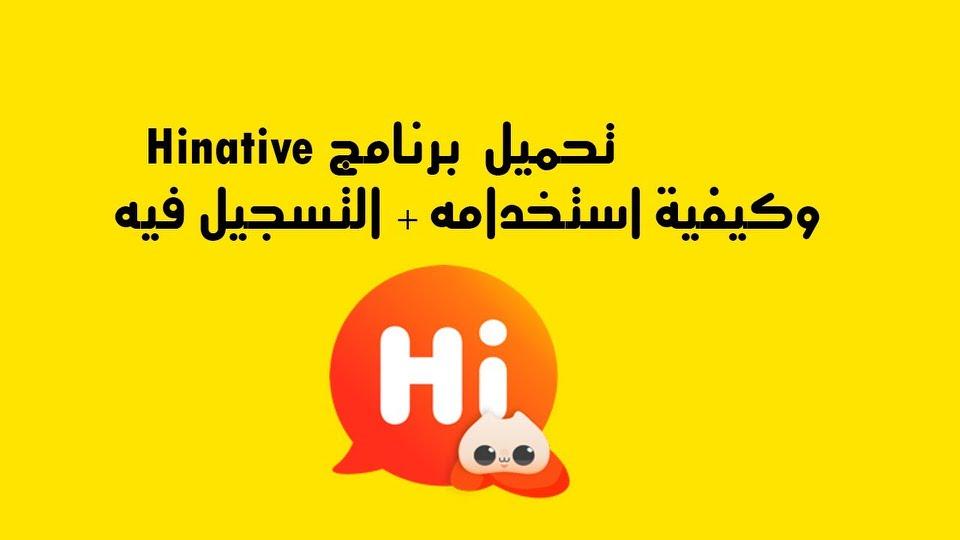 تطبيق HiNative