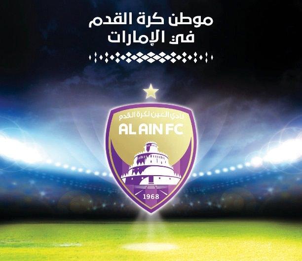 نادي العين لكرة القدم - الإمارات