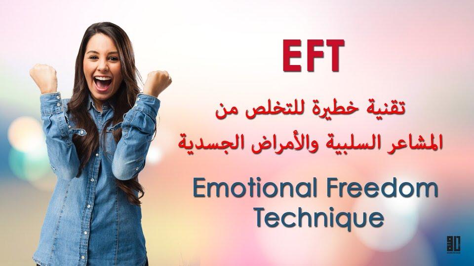 تقنية الحرية النفسية EFT