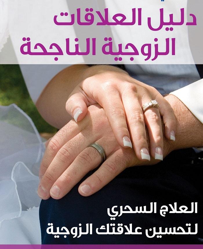 كتب حول العلاقات الزوجية