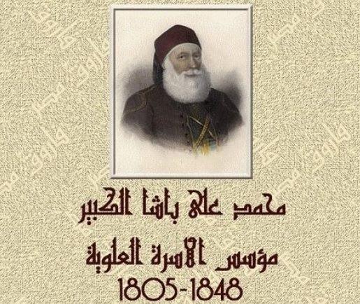الأسرة العلوية المصرية - مدة الحكم 147 عاماً