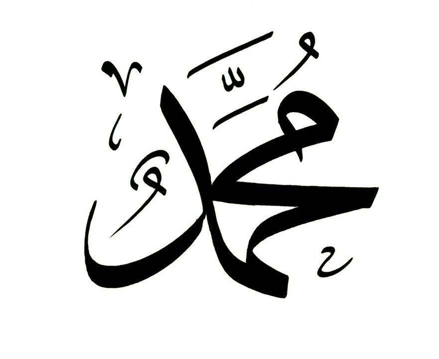 اسم محمد كان موجود قبل الرسول