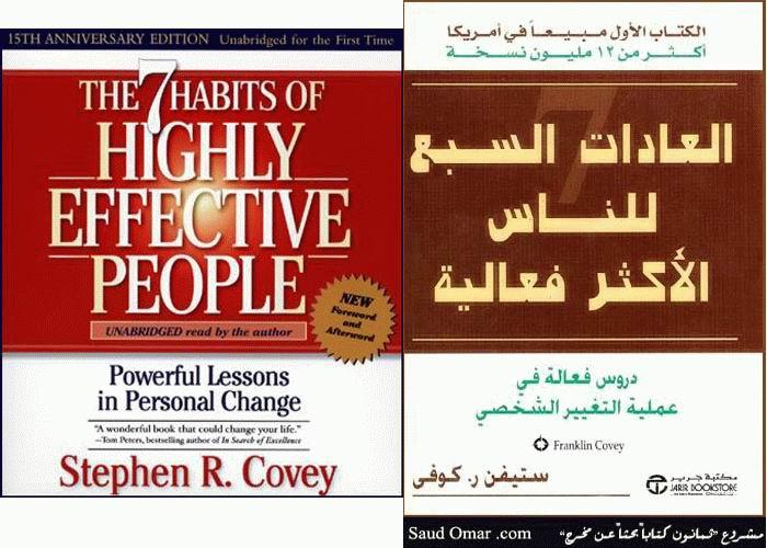 العادات السبع للأشخاص الأكثـر فاعلية – ستيفن كوفي