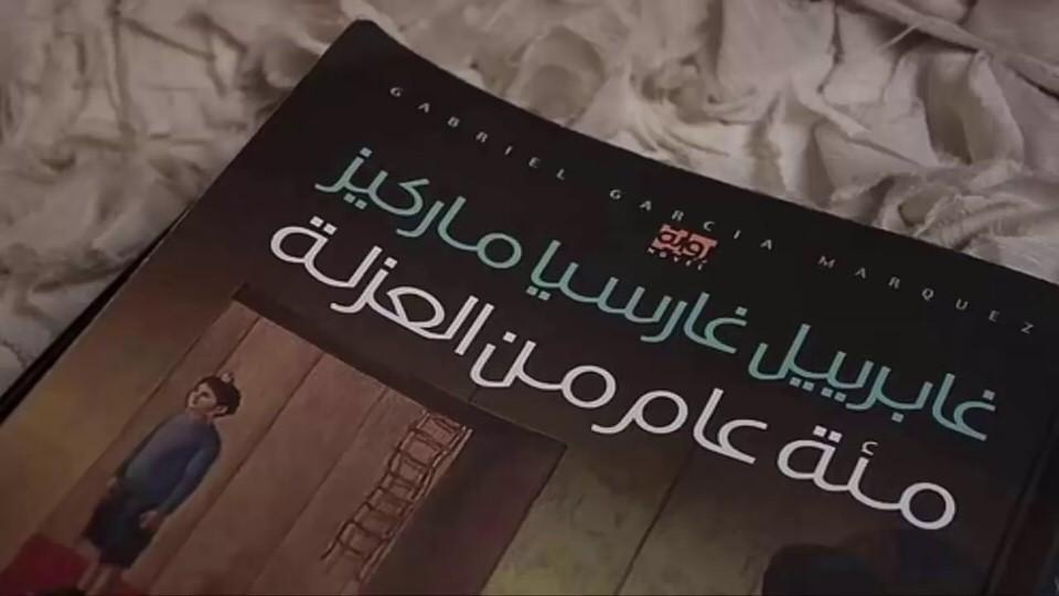 رواية مئة عام من العزلة / جابريل جارسيا ماركيز