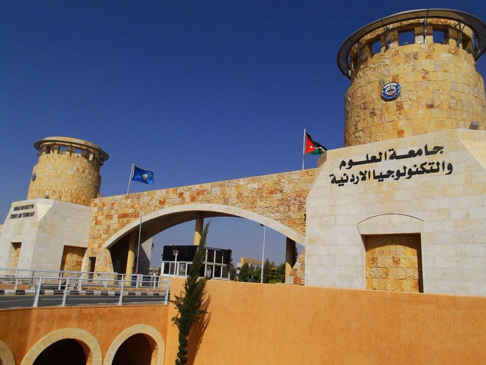 جامعة العلوم والتكنولوجيا الأردنية (JUST)