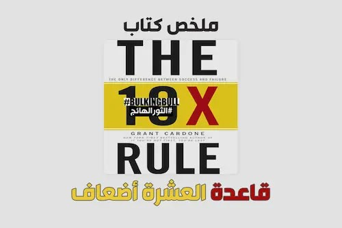 القاعدة 10X