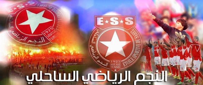 النجم الرياضي الساحلي - تونس
