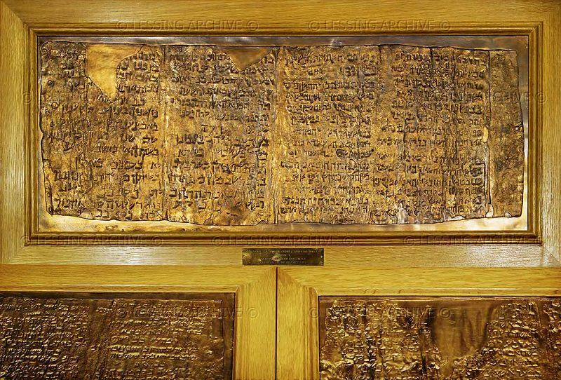 كنز المخطوطات النحاسية - الأردن