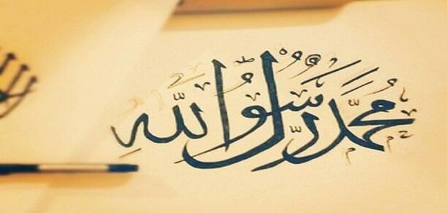الرسول محمد عليه السلام ومساعدة الناس