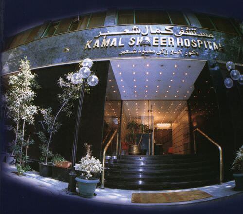 مستشفى د. كمال شعير - المركز 6576 عالمياً