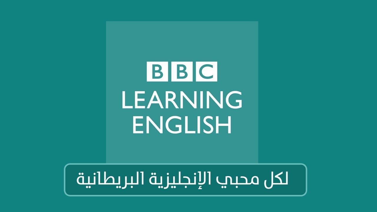 قناة البي بي سي لتعلم الإنجليزية–BBC Learning English