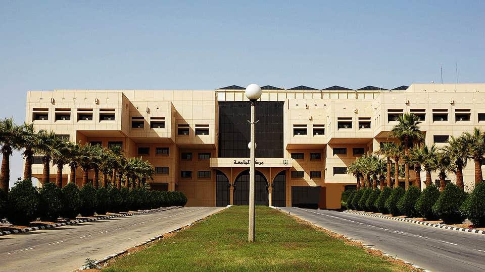 جامعة الملك سعود (KSU)