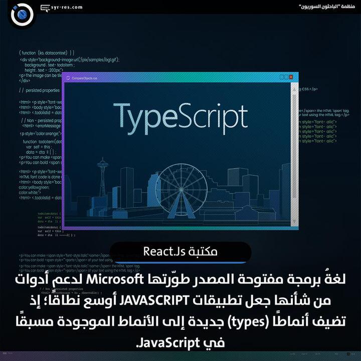 لغة Typescript